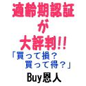「Score Up 1-2-3 for the TOEIC(R) Test」 買って損?買って得? 【buy恩人】